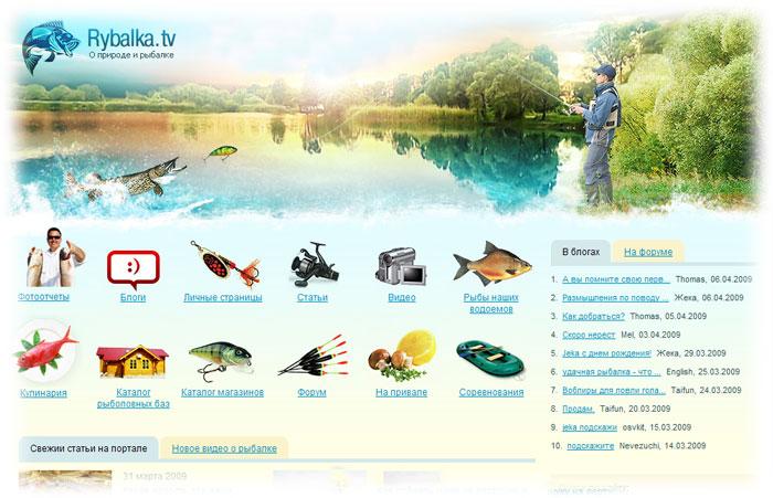 все о рыбалке главная страница