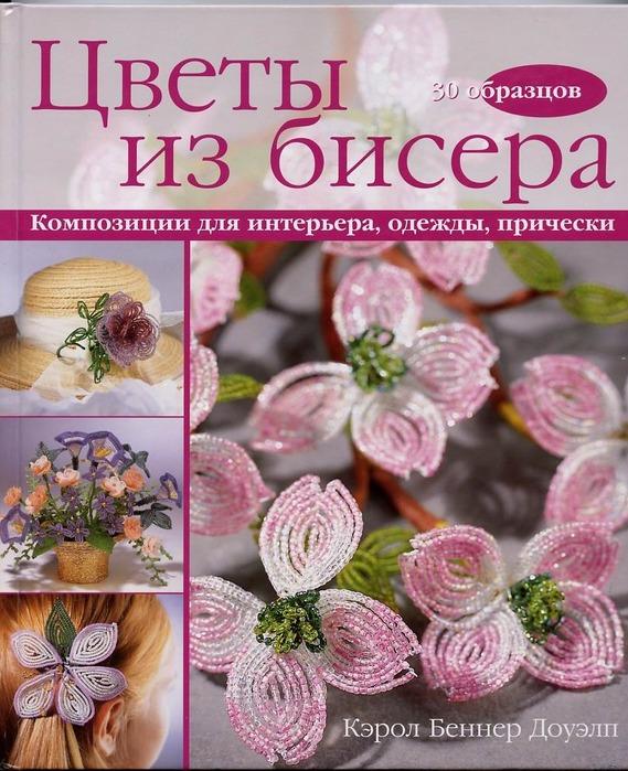 Бисер Журналы и книги по бисероплетению. .  Украшения и акссесуары из бисера. .  Бисерные цветы и деревья...