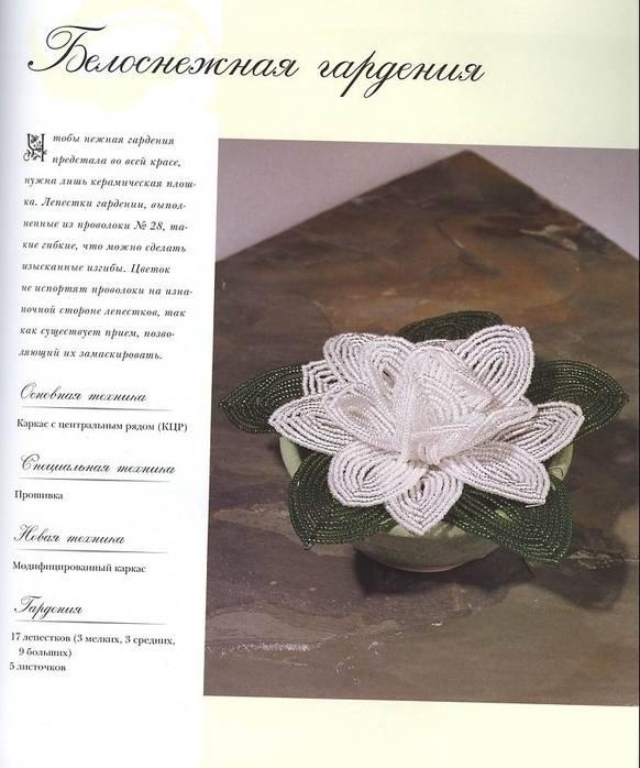 плетение из бисера для начинающих со схемами цветы - Уголок конструктора.
