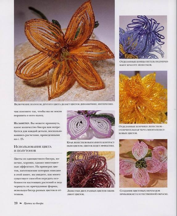 Скачать бесплатно схемы плетения цветов из бисера. пистолет для вязания армотури.