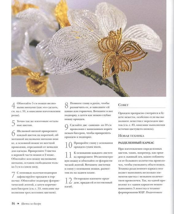 Орхидея из бисера Бисероплетение, схемы изделий из бисера.