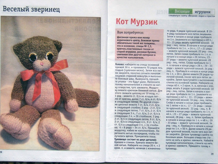 Ростов всё Схемы для Спицы вязанные игрушки