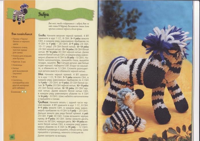 Фотография из разделов Мужская одежда вязаная крючком и Карнавальный костюм зайца выкройка , Схема вязания пигеток...
