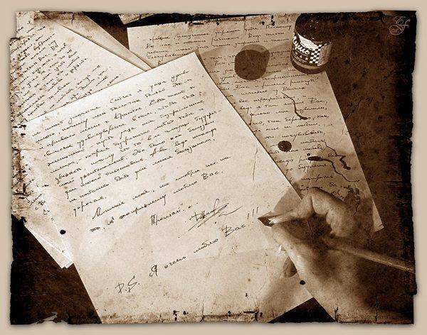 милых старые письма знакомые писем