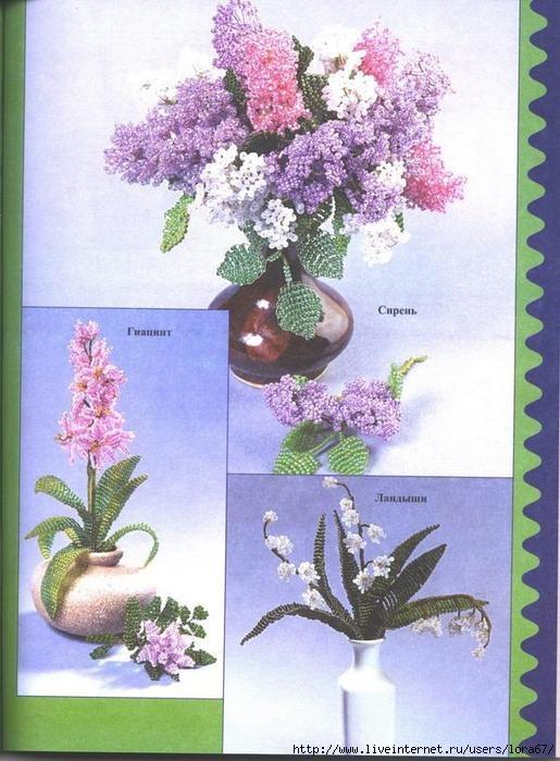 Еще цветы из бисера. lora67.  Цитата сообщения.  ТУТ.