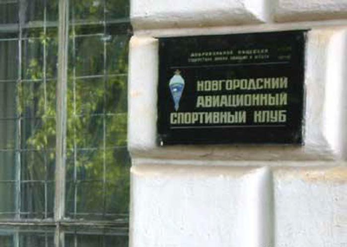 в 1936 году организован Новгородский ...