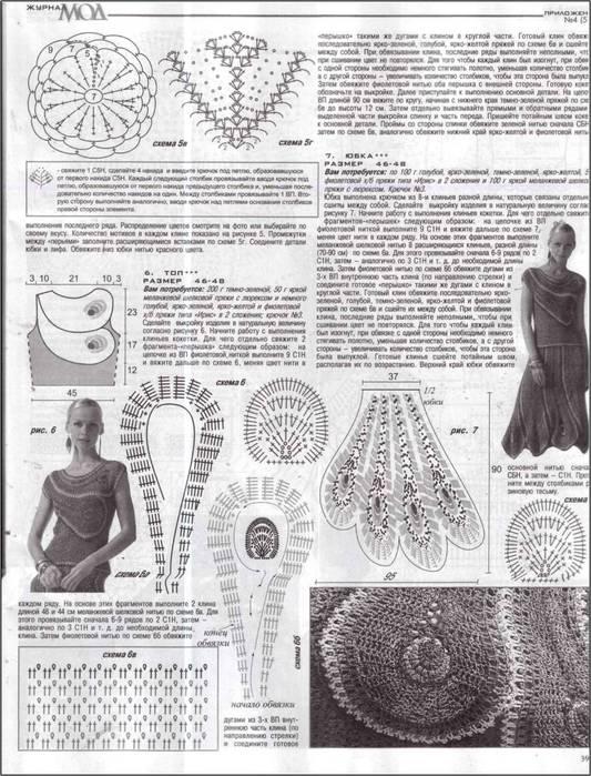 Вязание крючком журнал мод 515 37