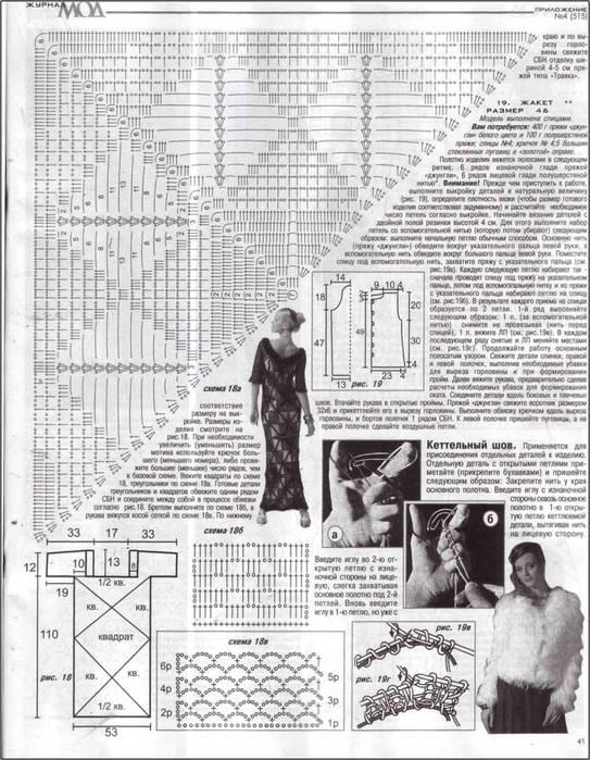 Вязание крючком журнал мод 515 39