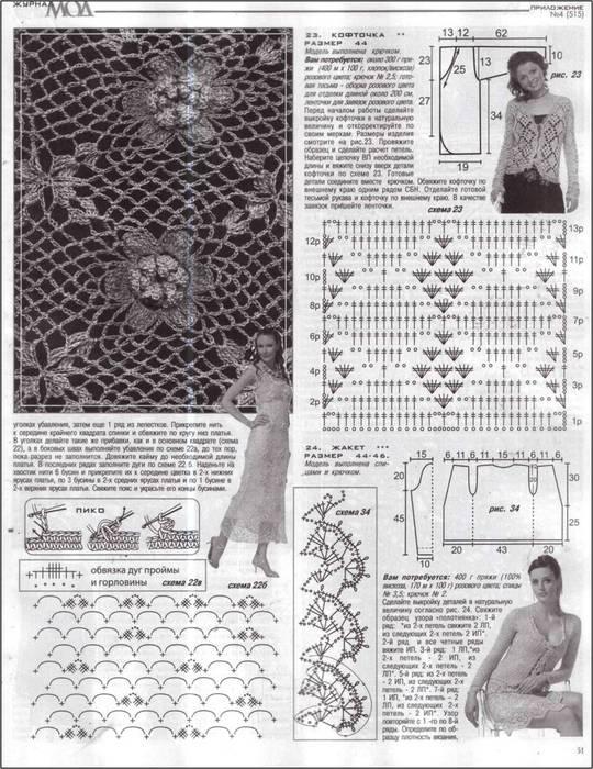 Вязание крючком журнал мод 515 71