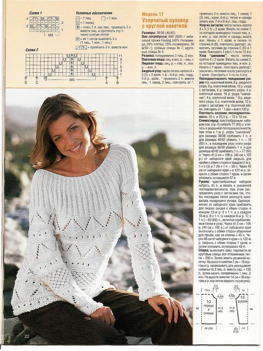 Вязание спицами свитеров с круглой кокеткой