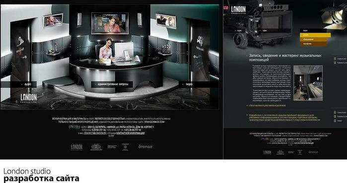 Больше всего мне понравилось оформление сайта London Studio.