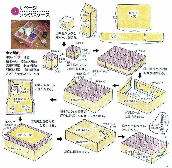 Просмотров: 180 Добавил: semehina_oksana Дата.  Как делать коробку с множеством отсеков под мелочь.