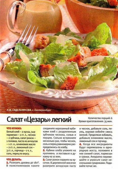 Как сделать салат белочку