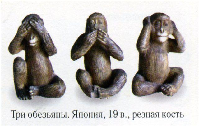 Три обезьянки.