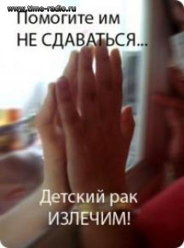 Поздравление больному раком