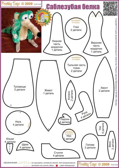 Саблезубая белка - мягкая игрушка своими руками выкройка.