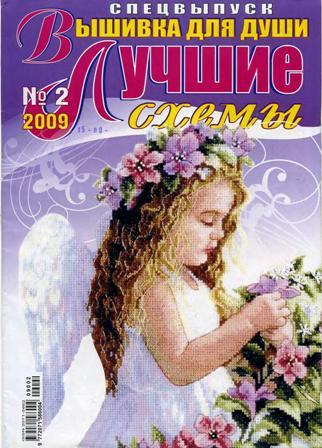 """Девочки, в журнале  """"Вышивка для души, лучшие схемы """" 2 2009г. на обложке вот такая замечательная картинка..."""