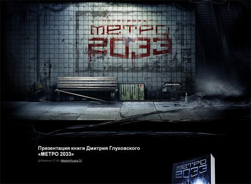 Ключ продукта для метро 2033 steam бесплатно, ключ регистрации для rs