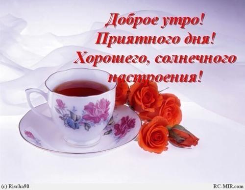 Доброе утро приятные пожелания
