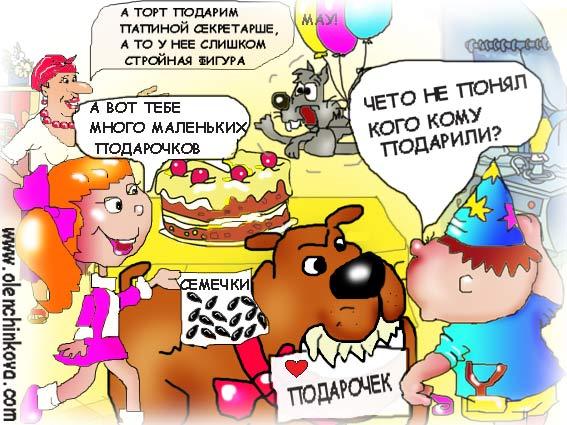 Поздравления с днём рождения анекдоты