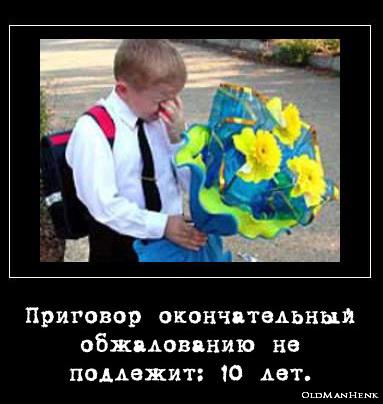 http://img1.liveinternet.ru/images/attach/c/0/48/264/48264459_1251867451_prigovor.jpg