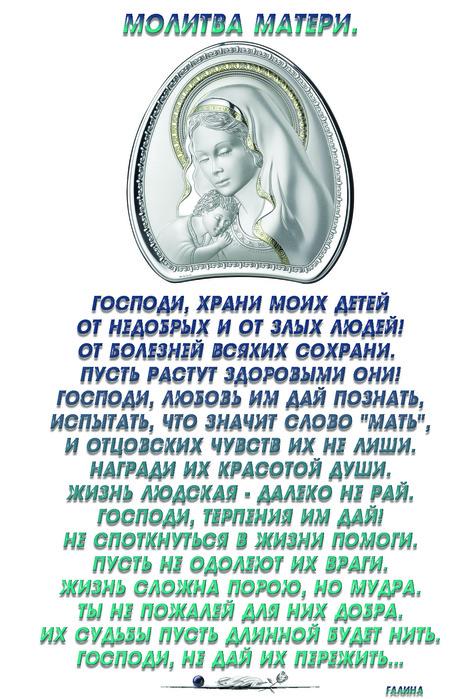 Молитва матери о детях о здоровье