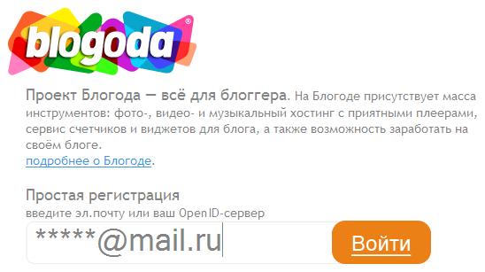 блогода регистрация
