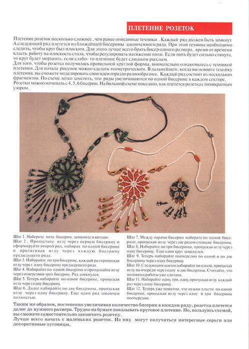 """Плетение розеток из бисера.  Источник: книга А. Федоровой  """"Мое хобби - бисер """" ."""