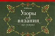 Название: Узоры для вязания на спицах Автор: Л. В. Реутова.