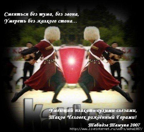 Поздравить с днем рождения по кавказски