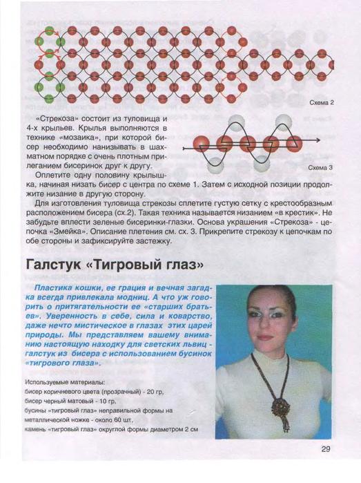 """Источник: книга  """"Бисер для начинающих """"."""