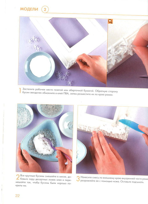 Как сделать рамку из бисера?