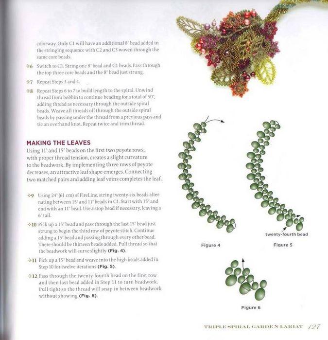схемы листьев из бисера - Вышивка бисером.