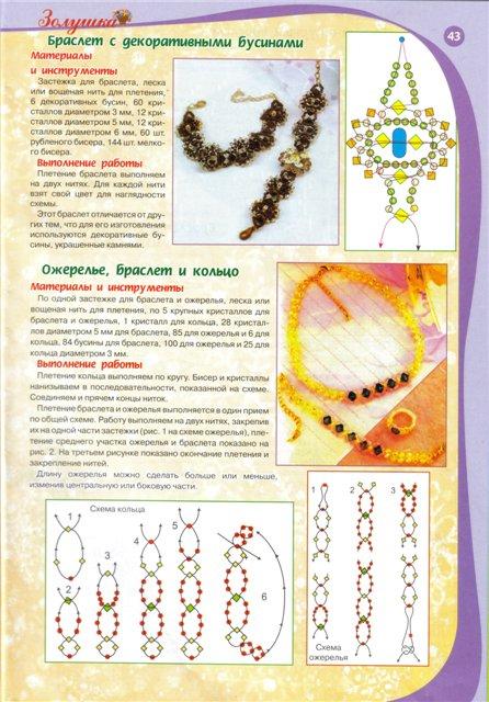 Плетение бисером браслеты.