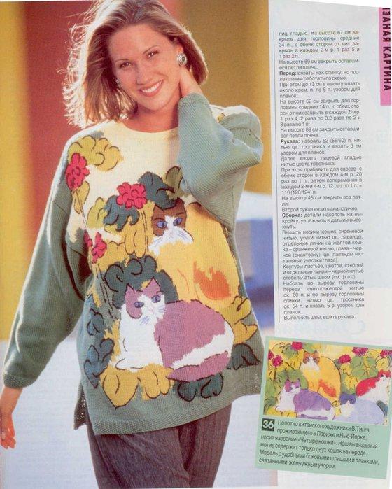Пуловер С Кошкой