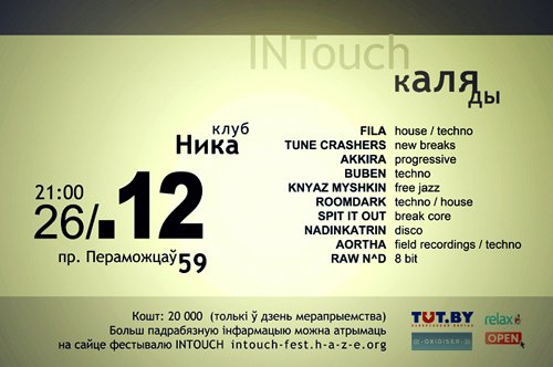 Buben Live At Intouch Festival