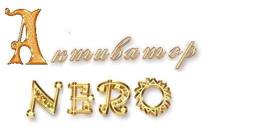 Ключ к Nero 9 и активатор кейгейн, серийник, таблетка, лекарство.