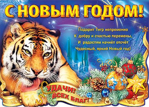С новым годом поздравления тигра
