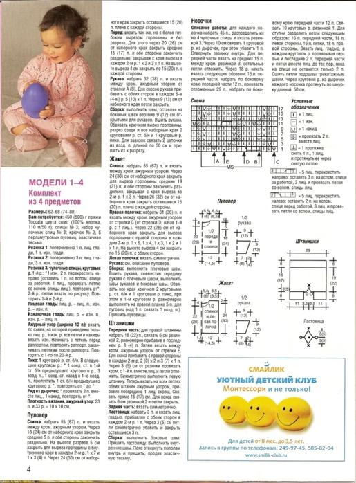 Вязание для малышей со схемами на спицах 589