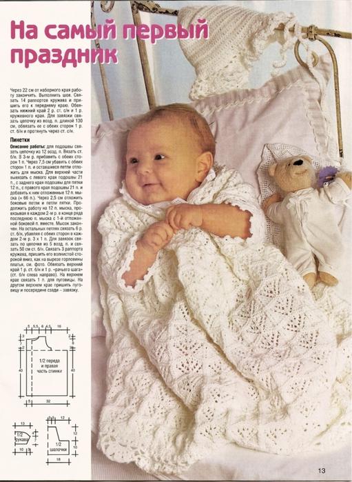 Костюм вязанный спицами ребенок
