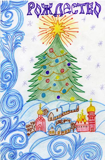 Рисунок для рождественской открытки