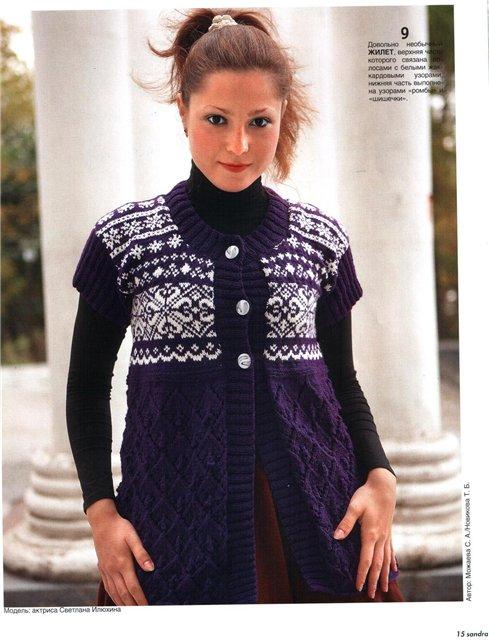 Фиолетовый жилет.  Рубрики.  Вязание спицами/Жакеты, кардиганы.