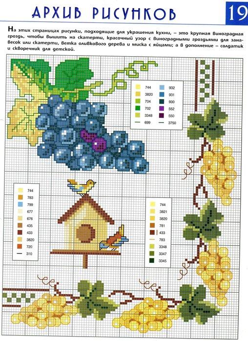 Схемы вышивки винограда крестиком 35