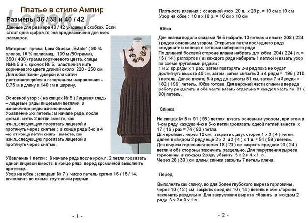 Платье в стиле Ампир. свой цитатник или сообщество!  Прочитать целикомВ.