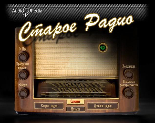 и развития радио радио