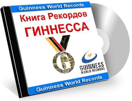 63315155 1283016618 20100317121907364f Книга рекордов Гиннесса в кино