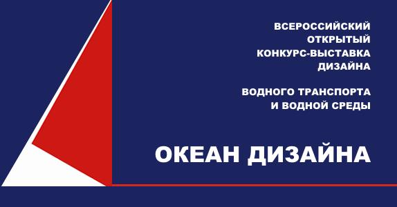 """Всероссийский конкурс дизайна """"Океан дизайна"""""""