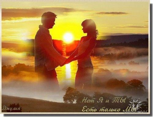 картинки я хочу быть с тобой всегда