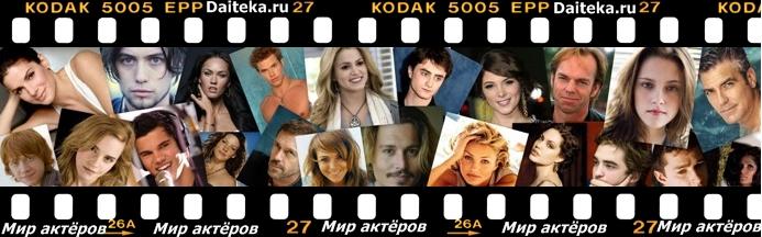 Мир актёров