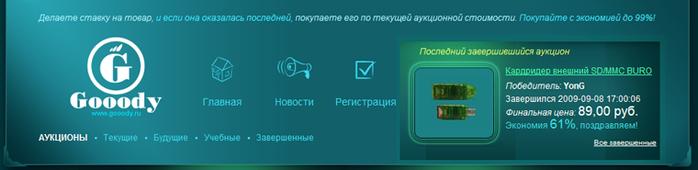 Телефон на халяву на gooody.ru